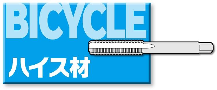 自転車用タップ
