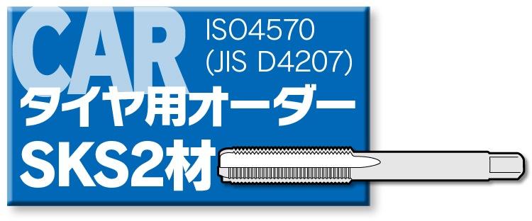 自動車用タイヤバルブネジタップ製作 ISO4570(JIS D4207)
