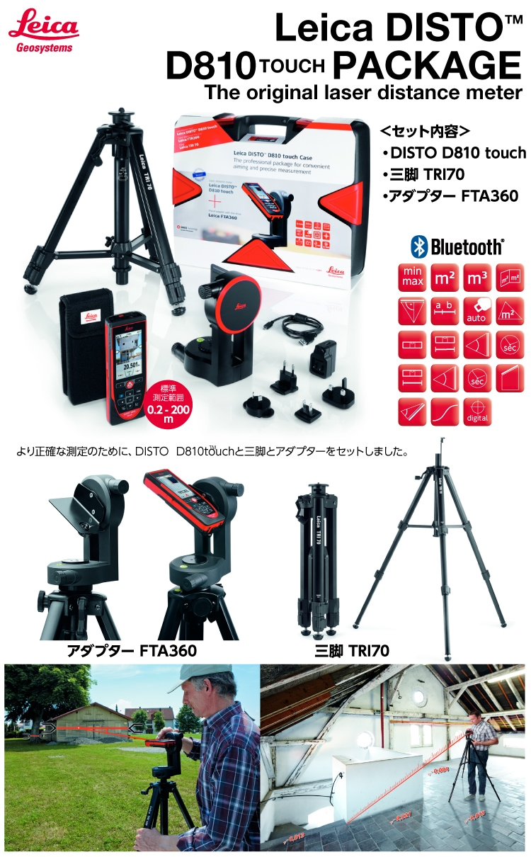 Leica DISTO D810 touchパッケージ