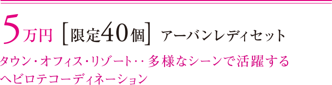 5万円 [限定40個] アーバンレディセット