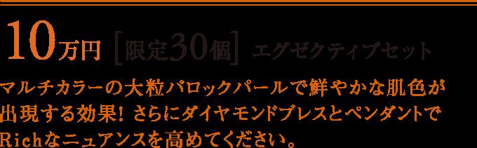 10万円 [限定30個] エグゼクティブセット