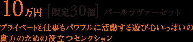 10万円 [限定30個] パールラヴァーセット