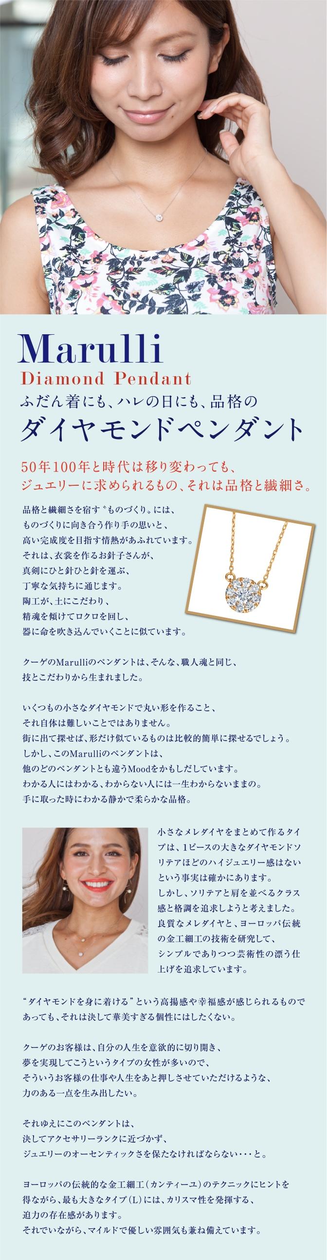 Marulli Diamond Pendant 普段着にも、ハレの日にも、品格のダイヤモンドペンダント
