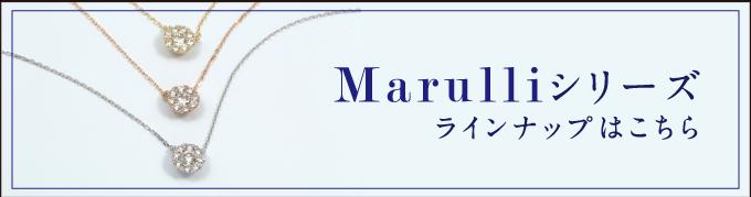 Marulliシリーズラインナップはこちら