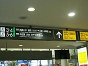 「自由が丘」駅 正面口