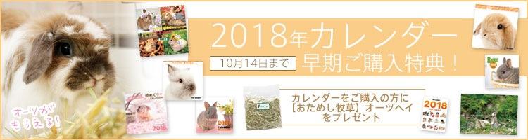 うさぎカレンダー2018