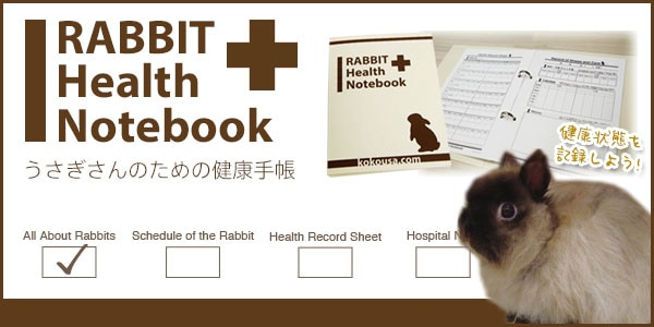 うさぎの健康手帳