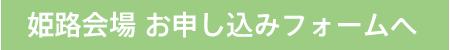 姫路会場 申し込みフォーム