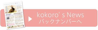 kokoro'sNewsバックナンバーへ