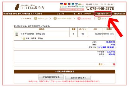 送料確認後、商品点数を変更画面