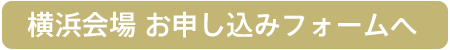 横浜会場 申し込みフォーム