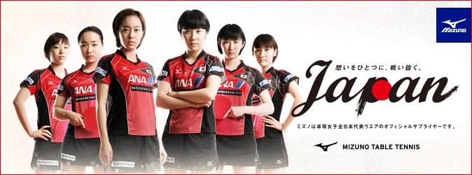 【2017卓球女子日本代表ゲームシャツ