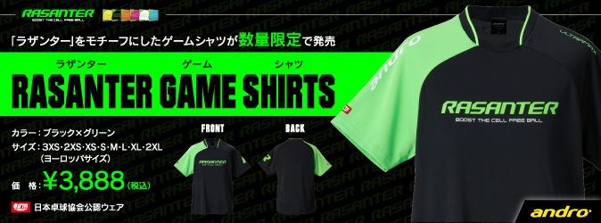 【限定品】ラザンターゲームシャツ