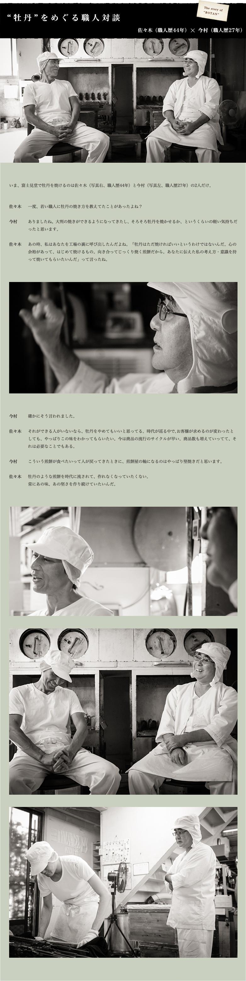 """""""牡丹""""をめぐる職人対談"""