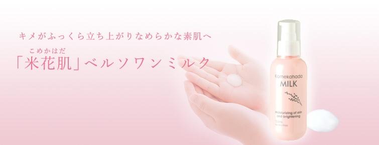 塗る点滴「米花肌」乳液
