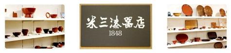 米三漆器店