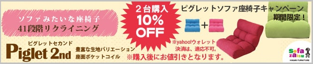 ピグレット2台購入10%OFFキャンペーン