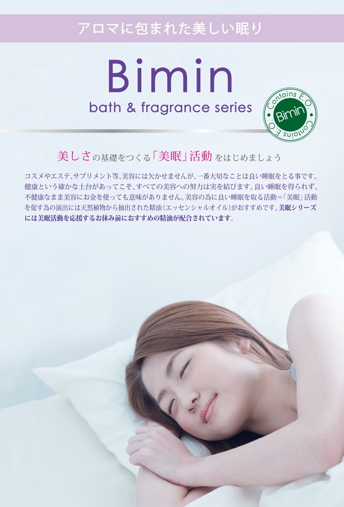 BIMINシリーズ