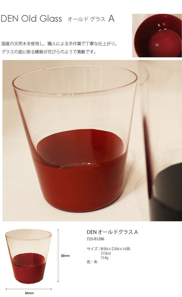 タンブラー グラス A