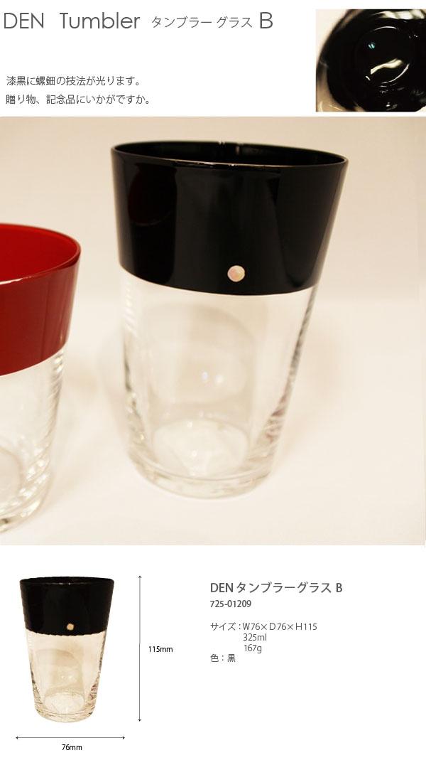 タンブラー グラス B