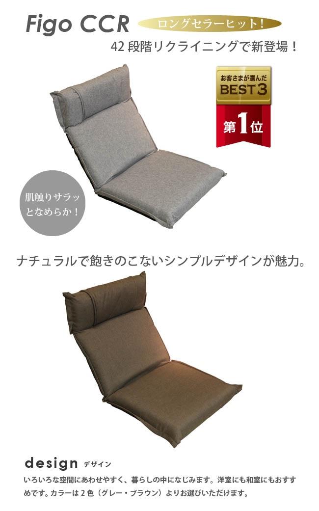 フィーゴCCR リクライニング座椅子