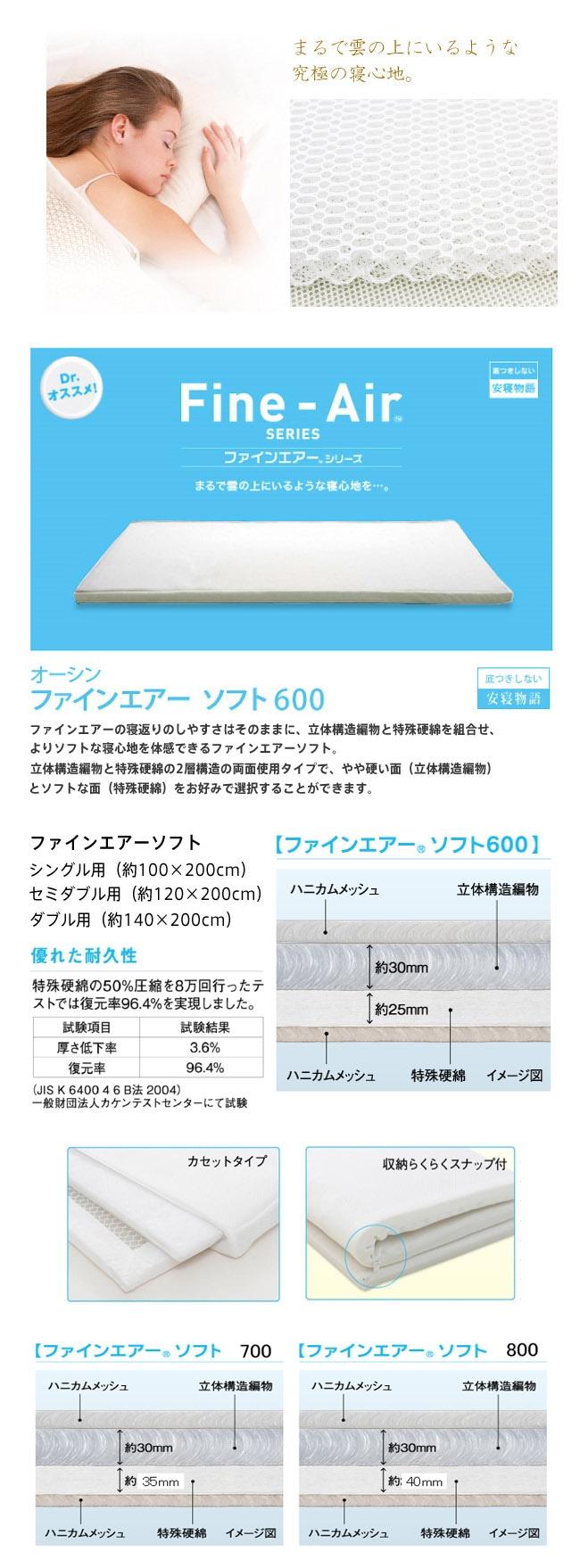 ファイエアーの寝返りのしやすさはそのままに、立体構造編物と特殊硬綿を組合せ、よりソフト寝心地を体感できるファインエアーソフト。やや硬い面とソフトな面をお好みで選択できます。
