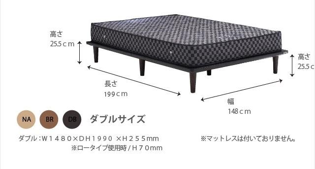 グランツ・エステージのダブルサイズ W1480×DH1990×H255mm