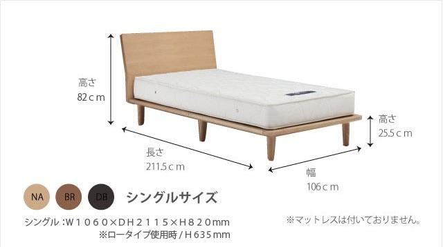 シングルサイズ W1060×DH2115×H860mm
