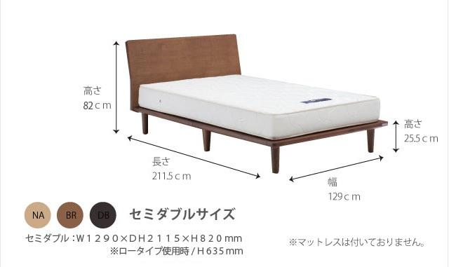 セミダブルサイズ W1290×DH2115×H860mm