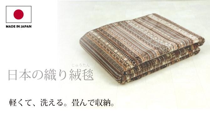 日本の織り絨毯。軽くて、洗える。畳んで収納。