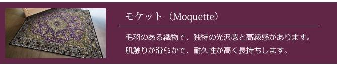 モケット(Moquette) 毛羽のある織物で、独特の光沢感と高級感があります。肌触りが滑らかで、耐久性が高く長持ちします。