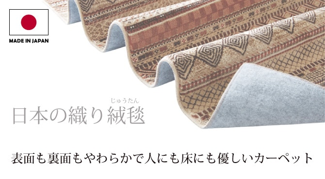 日本の織り絨毯。表面も裏面もやわらかで人にも床にも優しいカーペット