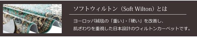 ソフトウィルトンとは、ヨーロッパ絨毯の「重い」・「硬い」を改善し、肌ざわりを重視した日本設計のウィルトンカーペットです。