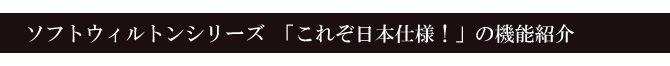 ソフトウィルトンシリーズ「これぞ日本仕様!」の機能紹介