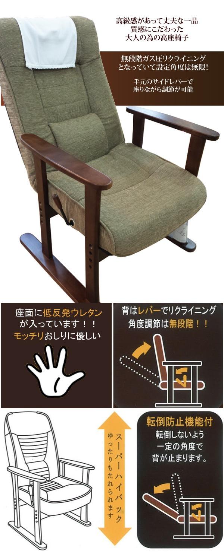 高座椅子 ヒナタ BR
