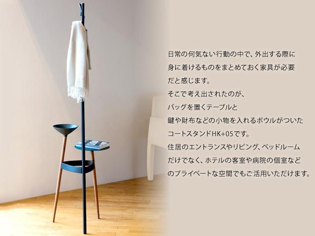 日常の何気ない行動の中で、外出する際に身に着けるものをまとめておく家具が必要だと感じます。そこで考え出されたのが、バッグを置くテーブルと鍵や財布などの小物を入れるボウルがついたコートスタンドHK+05です。住居のエントランスやリビング、ベッドルームだけでなく、ホテルの客室や病院の個室などのプライベートな空間でもご活用いただけます。