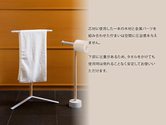 芯材に使用した一本の木材と金属パーツを組み合わせた佇まいは空間に圧迫感を与えません。下部に比重があるため、タオルをかけても使用時は倒れることなく安定してお使いいただけます。