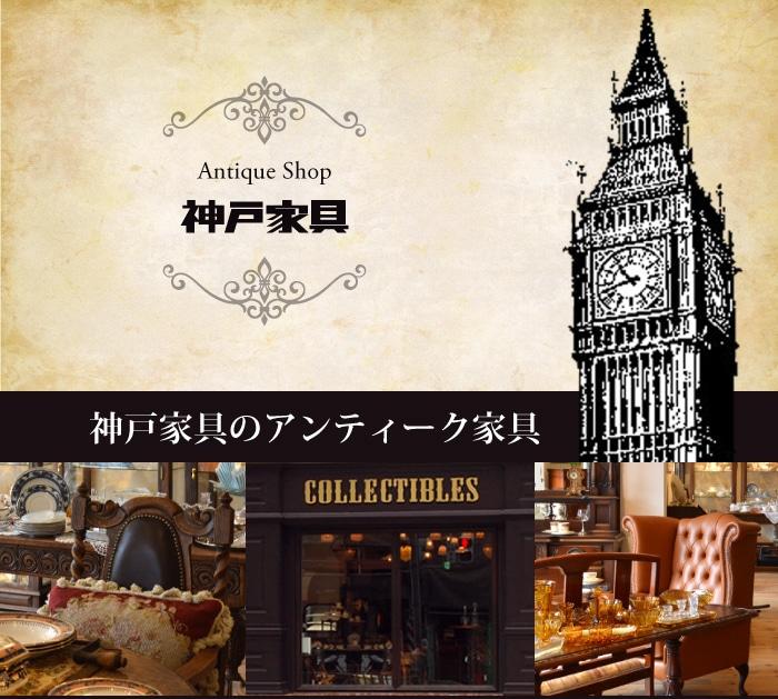 神戸家具のアンティーク家具
