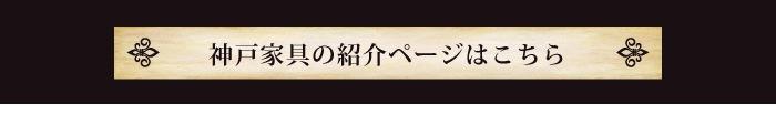 神戸家具のアンティーク家具紹介ページはこちら