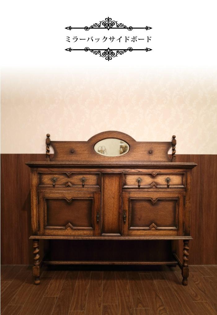 扉と引き出しのモールディングは英国アンティークの代表的なデザイン。収納もでき、飾り台としても重宝します。
