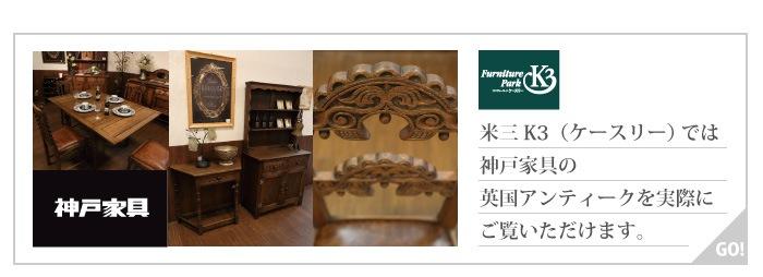 神戸家具の英国アンティークは実際にK3にてご覧いただけます