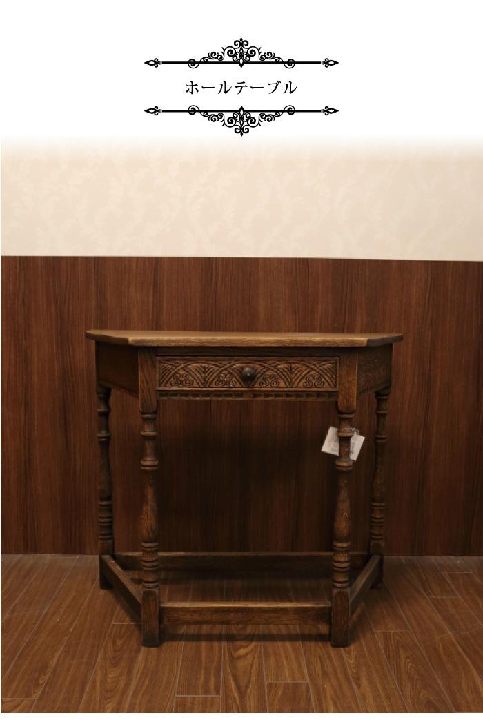 シンプルな彫刻が魅力。引き出しの付いた使い勝手のいいホールテーブル。どんな場所にも合いそうです。