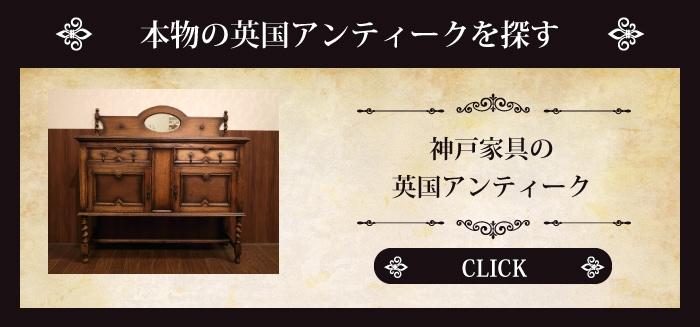 神戸家具の英国アンティークはこちら