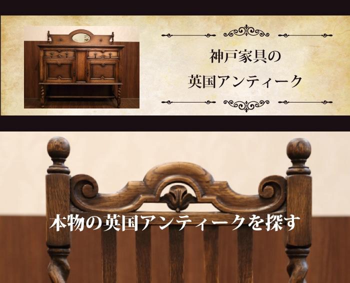 神戸家具の英国アンティーク