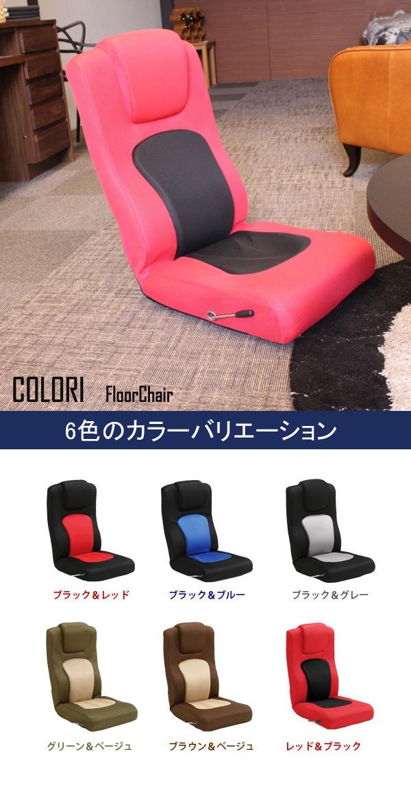 コローリ座椅子