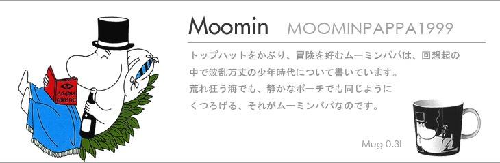 moomin_pappa
