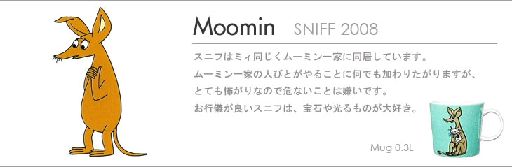 moomin_sniff