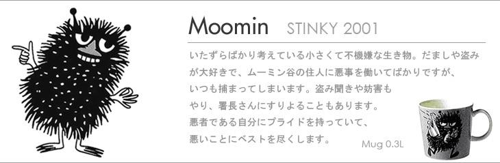 moomin_stinky