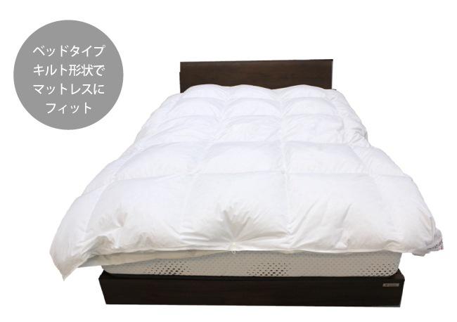 ベッドタイプキルト形状でマットレスにフィット