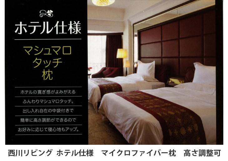 ホテル仕様 マシュマロタッチ枕